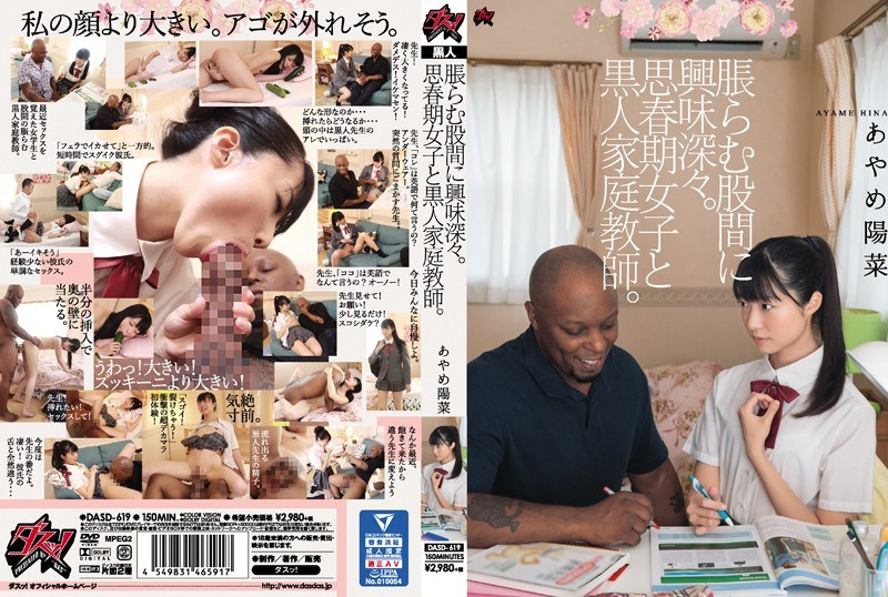 DASD-619-脹らむ股間に興味深々。思春期女子と黒人家庭教師。 あやめ陽菜