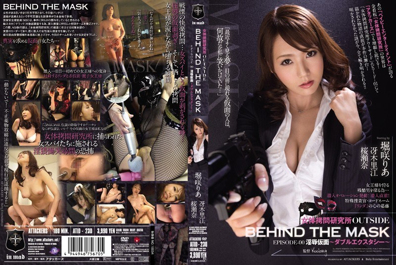 ATID-230_A 女体拷問研究所OUTSIDE BEHIND THE MASK EPISODE-00 淫辱仮面~ダブ