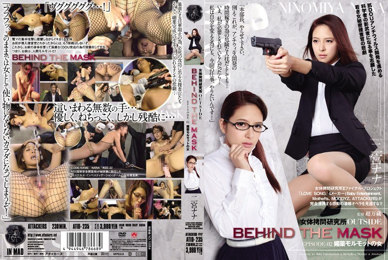 ATID-235 女体拷問研究所 OUTSIDE BEHIND THE MASK EPISODE-02 媚薬モルモットの