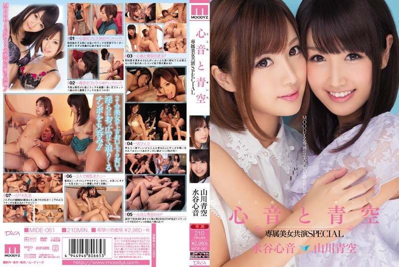 MIDE-061_A 心音と青空 専属美女共演SPECIAL 水谷心音 山川青空 Part 1